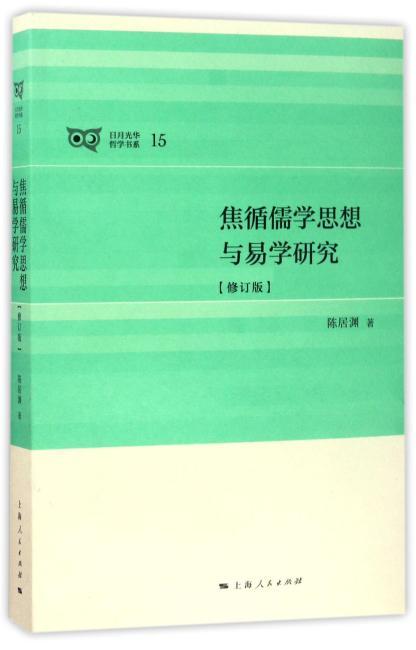 焦循儒学思想与易学研究(修订版)