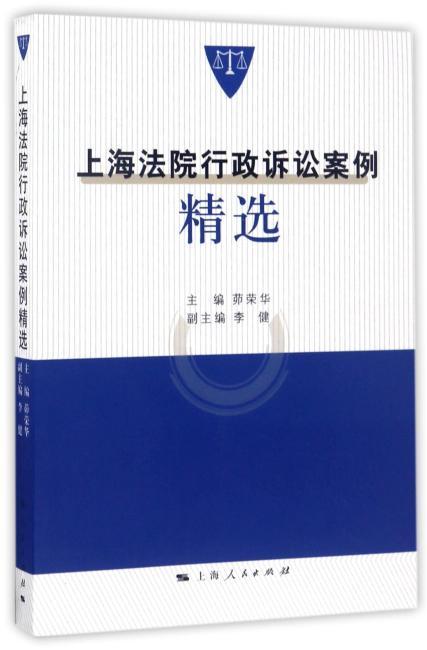 上海法院行政诉讼案例精选