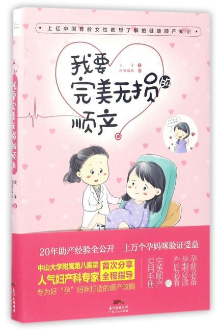 """我要完美无损的顺产:(二胎时代必备,幸福顺产必读!上亿中国育龄女性都想了解,上万""""优""""孕妈咪验证受益!人气妇产科专家20年助产经验全面总结)"""