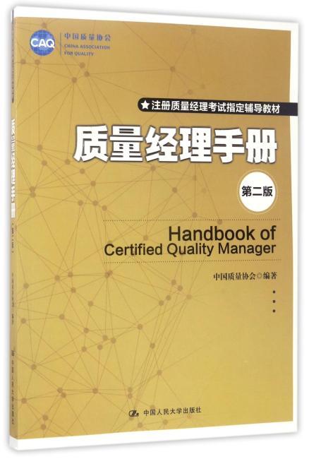 质量经理手册(第二版)