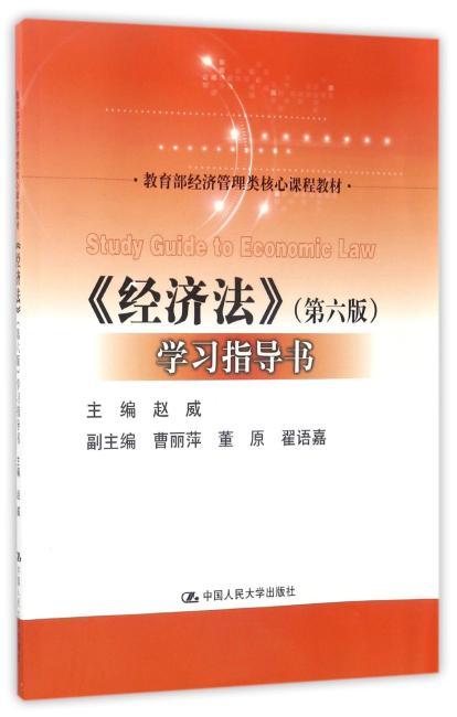 《经济法》(第六版)学习指导书(教育部经济管理类核心课程教材)