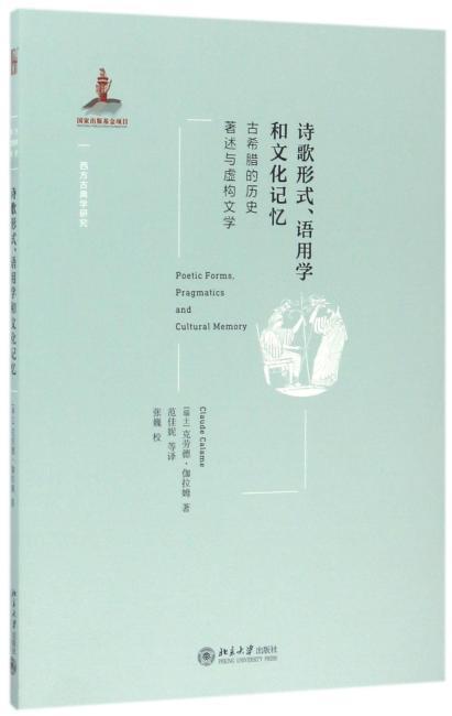 诗歌形式、语用学和文化记忆——古希腊的历史著述与虚构文学