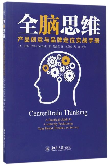 全脑思维——产品创意与品牌定位实战手册