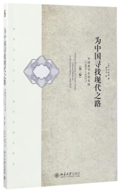 为中国寻找现代之路:中国留学生在美国(1900—1927)(第二版)