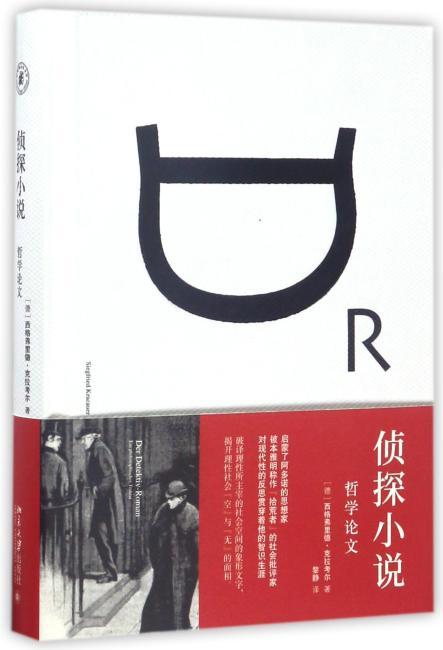 侦探小说:哲学论文