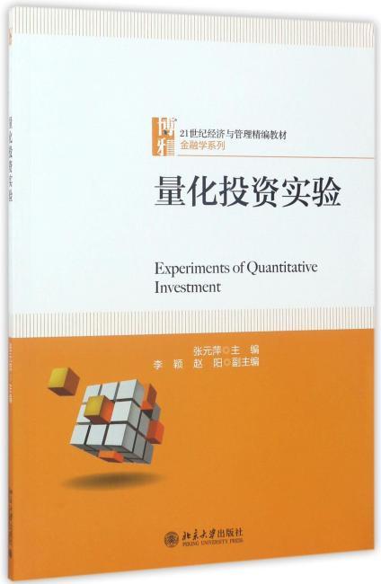 量化投资实验