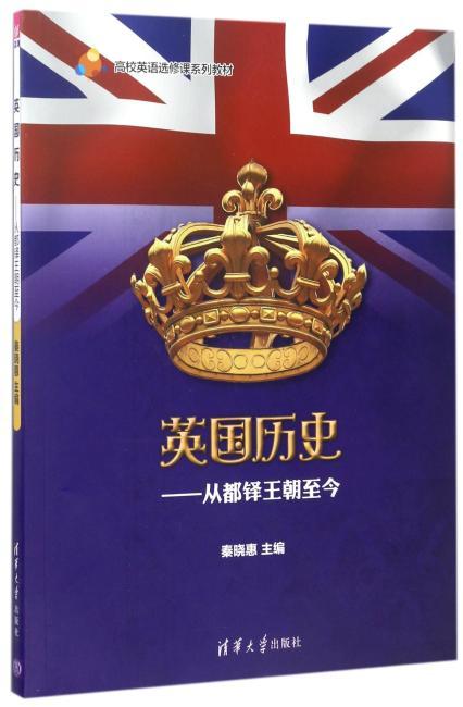 英国历史——从都铎王朝至今