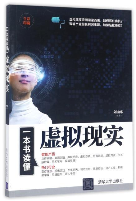 一本书读懂虚拟现实