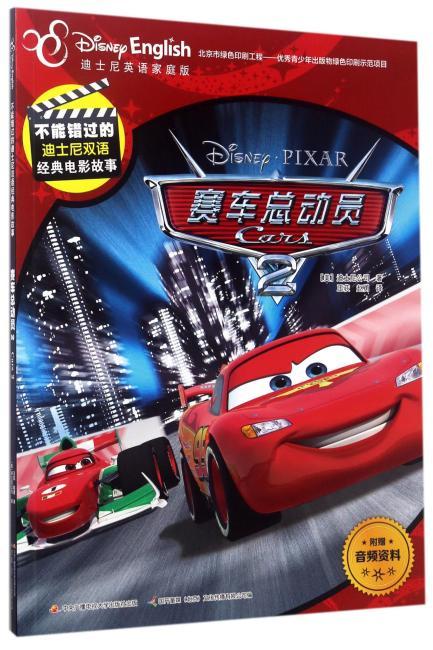 不能错过的迪士尼双语经典电影故事:赛车总动员2