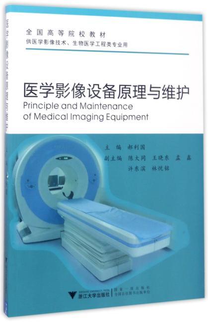 医学影像设备原理与维护