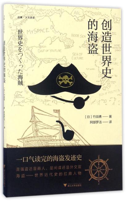 创造世界史的海盗  启真·人文历史