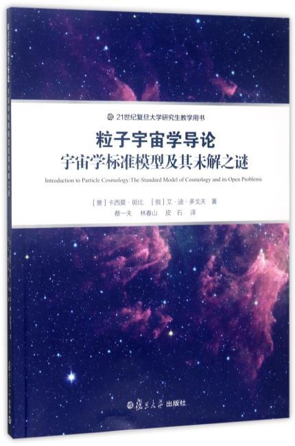 粒子宇宙学导论:宇宙学标准模型及其未解之谜