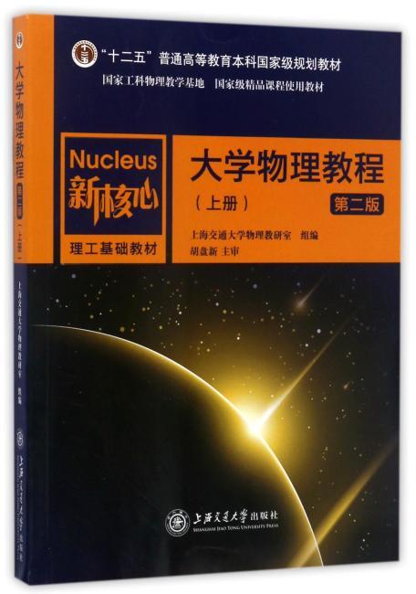 大学物理教程(上册)第二版