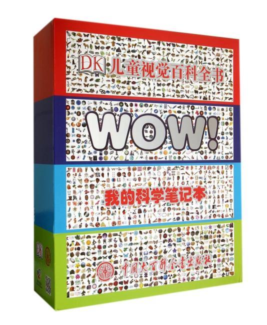 DK儿童视觉百科全书