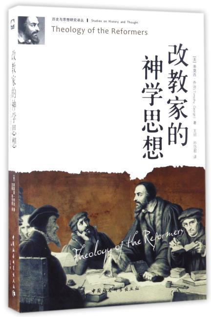 改教家的神学思想(历史与思想研究译丛)