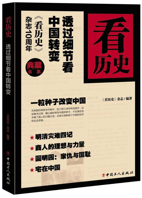 看历史:透过细节看中国转变