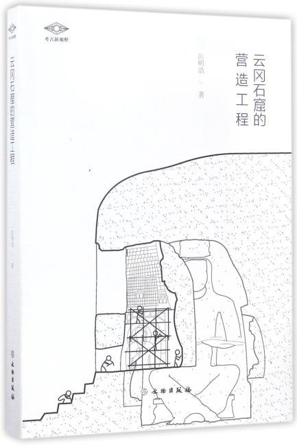 考古新视野·云冈石窟的营造工程