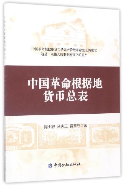 中国革命根据地货币总表