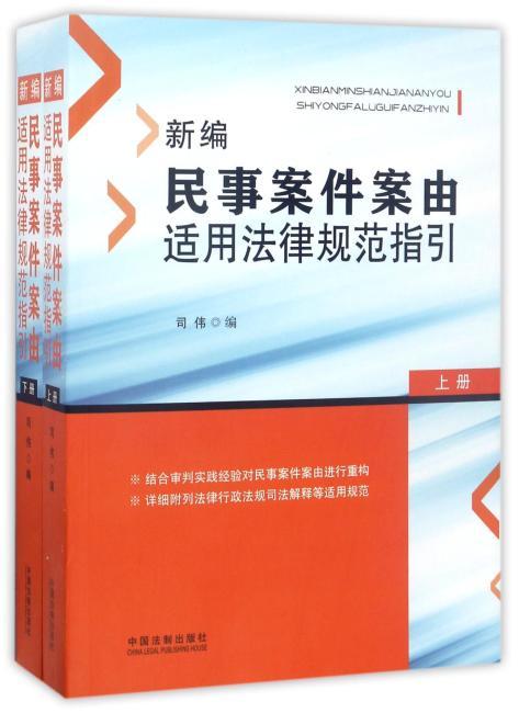 新编民事案件案由适用法律规范指引(上、下册)