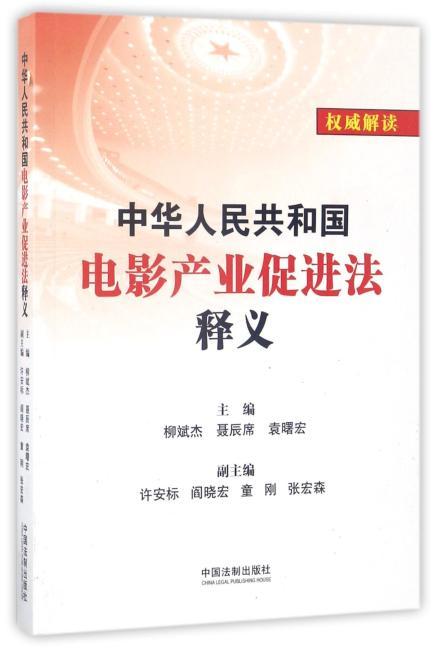中华人民共和国电影产业促进法释义