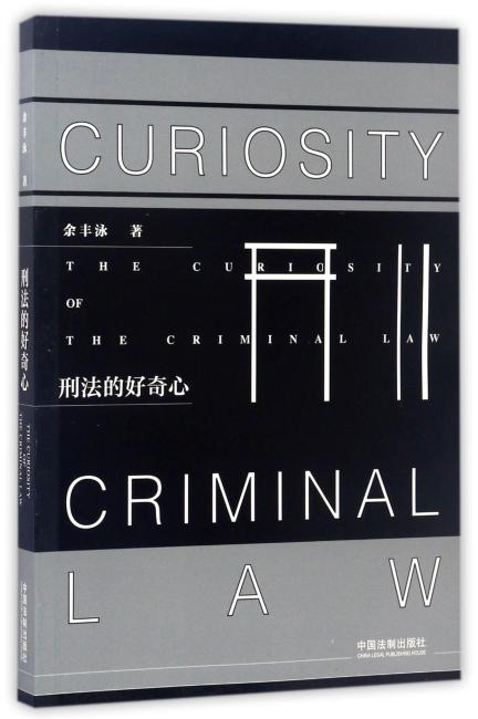 刑法的好奇心