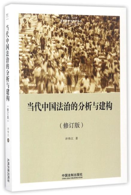 当代中国法治的分析与建构(修订版)国家转型与法学丛书