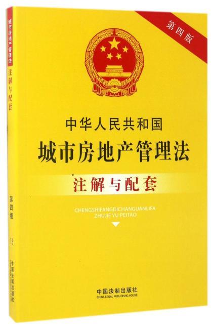 中华人民共和国城市房地产管理法注解与配套(第四版)