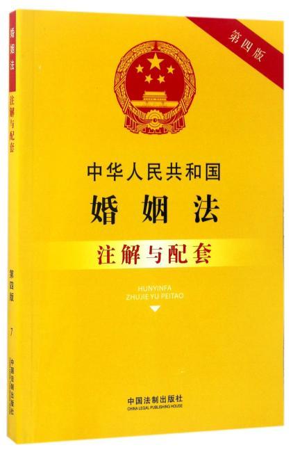 中华人民共和国婚姻法(含最新司法解释)注解与配套(第四版)