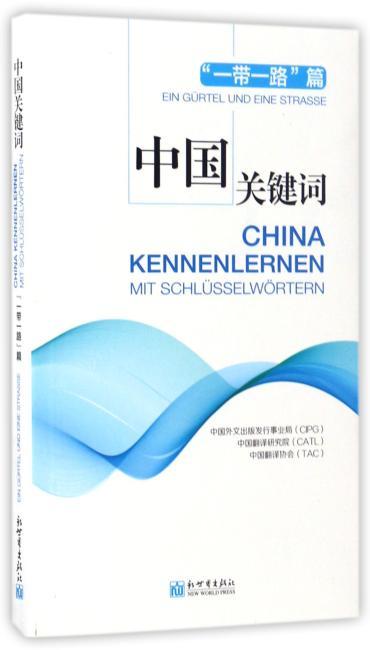 """中国关键词:""""一带一路""""篇(汉德对照)"""
