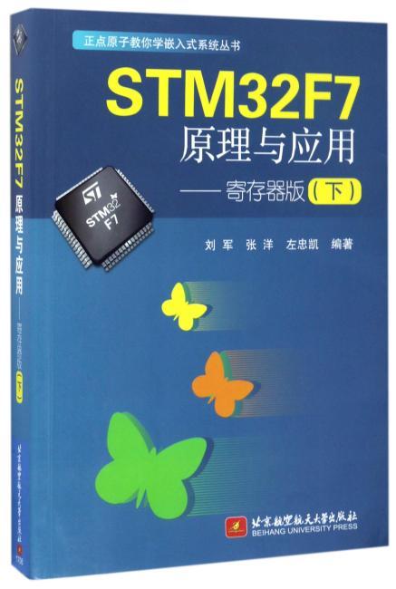 STM32F7原理与应用——寄存器版(下)