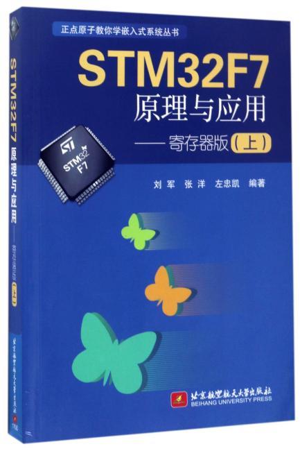 STM32F7原理与应用——寄存器版(上)