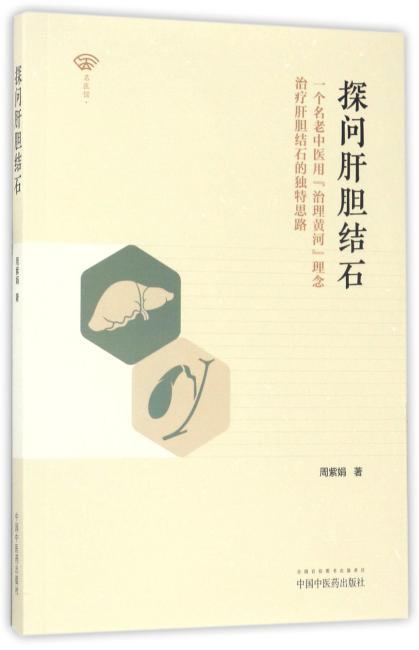 """探问肝胆结石 : 一个名老中医用""""治理黄河""""理念治疗肝胆结石的独特思路"""