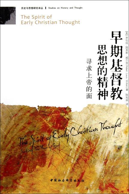 早期基督教思想的精神(历史与思想研究译丛)
