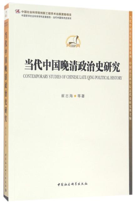 当代中国晚清政治史研究