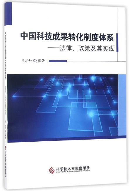 中国科技成果转化制度体系——法律、政策及其实践