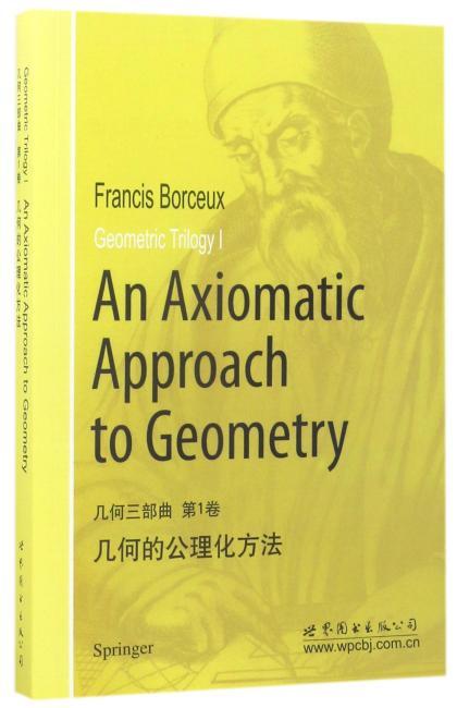 几何三部曲 第1卷:几何的公理化方法