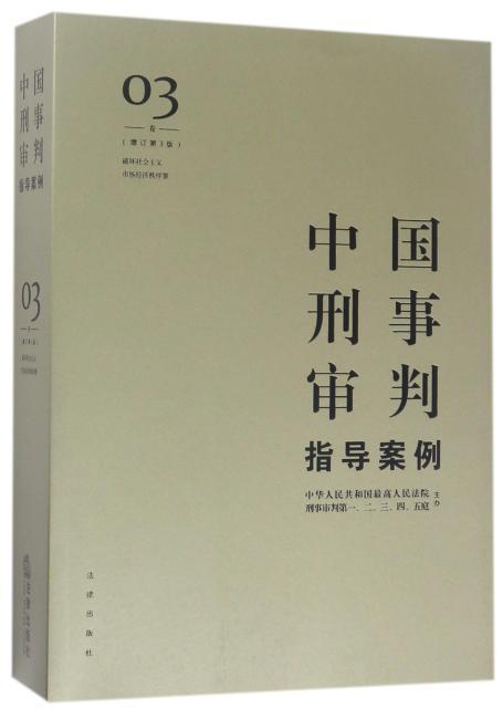 中国刑事审判指导案例3(增订第3版 破坏社会主义市场经济秩序罪)