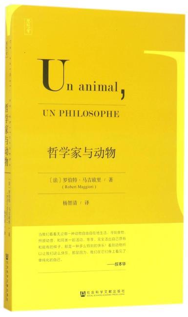 哲学家与动物