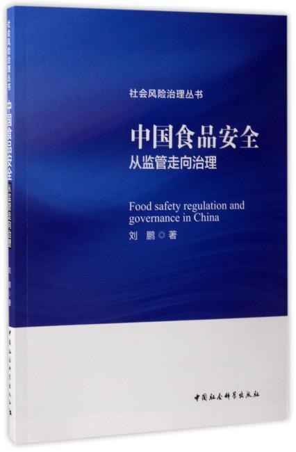 中国食品安全:从监管走向治理