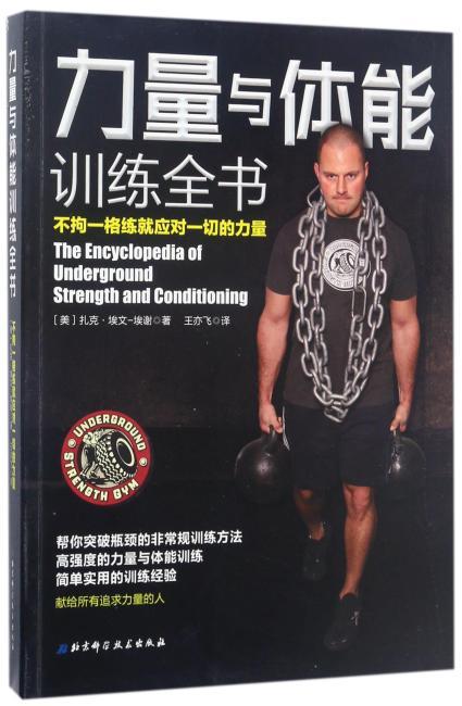 力量与体能训练全书