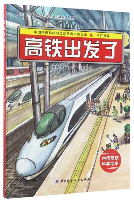 """高铁出发了·""""中国力量""""科学绘本系列"""