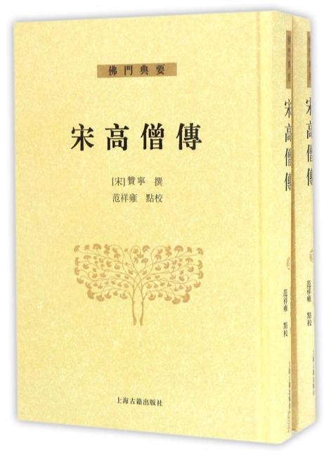 宋高僧传(全二册)