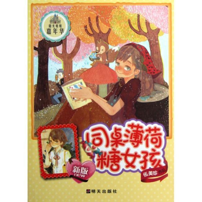 (新版)阳光姐姐嘉年华-同桌薄荷糖女孩