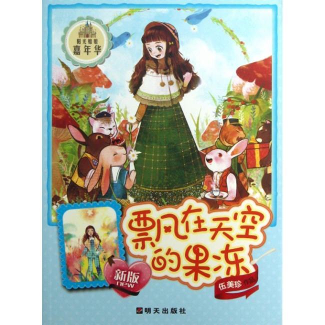 (新版)阳光姐姐嘉年华-飘在天空的果冻