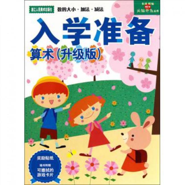 多湖辉新头脑开发丛书:算术 5-6岁(升级版)