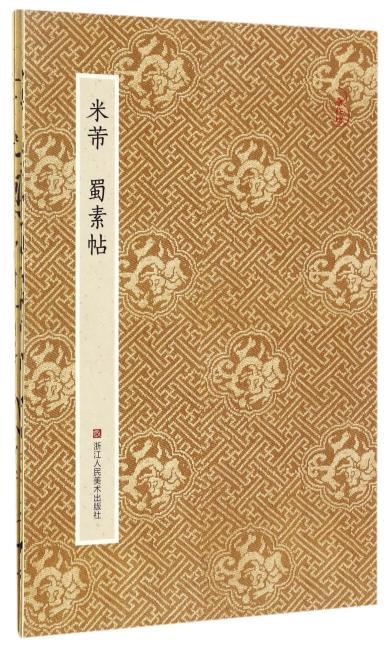 原作坊.中国书法:米芾 蜀素帖