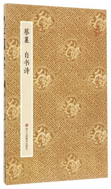 原作坊.中国书法:蔡襄 自书诗