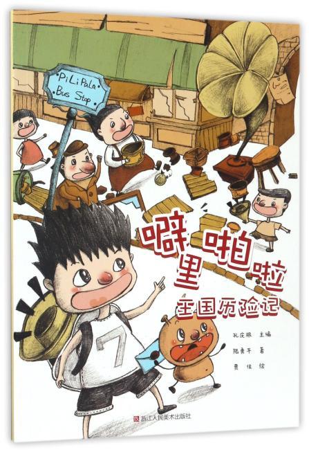 好孩子丛书:噼里啪啦王国历险记