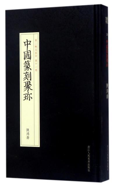 中国篆刻聚珍第二辑名家印:第十一卷 陈鸿寿