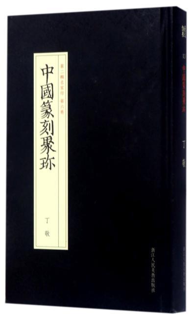 中国篆刻聚珍第二辑名家印:第六卷 丁敬